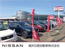 福井日産自動車 くるまの広場の店舗画像