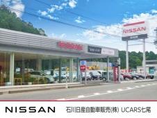 石川日産自動車販売(株) UCARS七尾の店舗画像