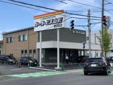 カーサービス山形 鶴岡店の店舗画像