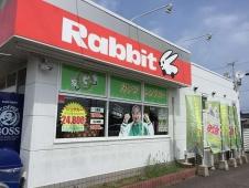 ラビット江南南山店 の店舗画像