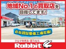ラビット婦中店 有限会社 カトー の店舗画像