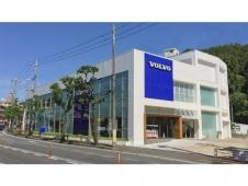 ボルボ・カー東名川崎 の店舗画像