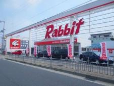 ラビット横大路店 の店舗画像
