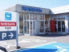 新潟日産自動車 柏崎店の店舗画像