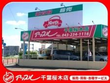 アップル 千葉桜木店の店舗画像