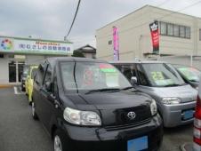 むさしの自動車商会 の店舗画像