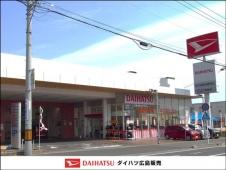 ダイハツ広島販売 神辺グラン店の店舗画像