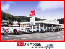 ダイハツ雲山 の店舗画像