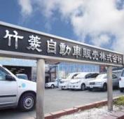 竹菱自動車販売(株) の店舗画像