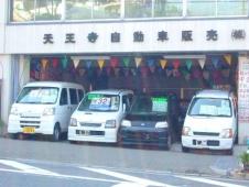 天王寺自動車販売(株) の店舗画像