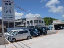 ホンダカーズ西播 太子東店(認定中古車取扱店)の店舗画像