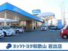 ネッツトヨタ和歌山(株) 岩出店の店舗画像