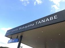 ネッツトヨタ和歌山(株) 田辺店の店舗画像