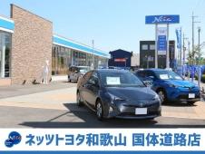 ネッツトヨタ和歌山(株) 国体道路店の店舗画像