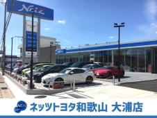 ネッツトヨタ和歌山(株) 大浦店の店舗画像