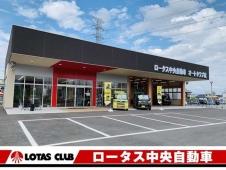 中央自動車工業(株) オートクラブ店の店舗画像