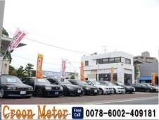クレオンモーター(Creon Motor) の店舗画像