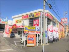 アクティブコレクション 登録済未使用車専門店 の店舗画像