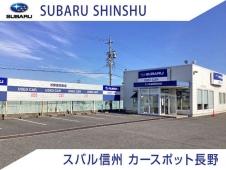 スバル信州(株) カースポット長野の店舗画像
