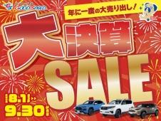 グッドスピード 春日井 ハイエース・キャンピング専門店の店舗画像