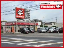 ラビット森町店 の店舗画像