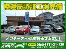 阿部ガレージ の店舗画像