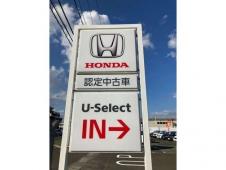 ホンダカーズ宮城中央 名取中央店U−Selectコーナーの店舗画像