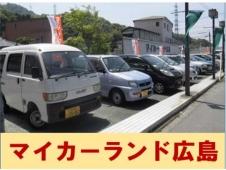 (有)マイカーランド広島 の店舗画像