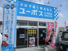 ユーポス 310号河内長野店の店舗画像