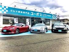 ユーポス8号栗東店 の店舗画像