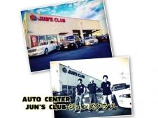 −AUTO CENTER− JUN'S CLUB (ジュンズクラブ) の店舗画像