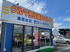 カーショップ日向八戸湊高台店 の店舗画像
