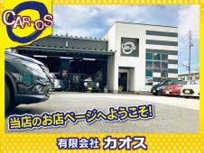 有限会社 カオス の店舗画像