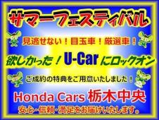 ホンダカーズ栃木中央 U−Select小山の店舗画像