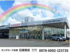 Honda Cars名東 日進南店の店舗画像