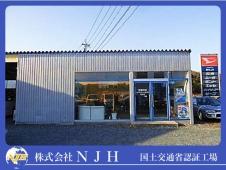 株式会社NJH の店舗画像