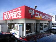 Cast 豊田店の店舗画像