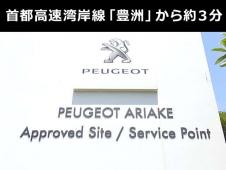 プジョー有明アプルーブドサイト の店舗画像