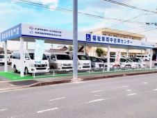 大桜産業 福祉車輌センター の店舗画像