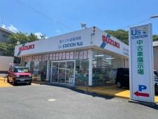 株式会社スズキ自販鳥取 U'sSTATION丸山の店舗画像