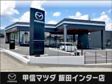 (株)甲信マツダ 飯田店の店舗画像