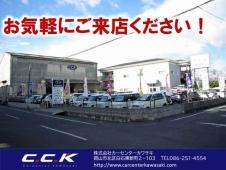カーセンターカワサキ の店舗画像
