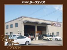株式会社 カーフェイス の店舗画像