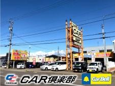 CAR倶楽部 の店舗画像