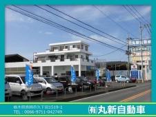 丸新自動車 の店舗画像