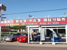 30(サンマル)オート の店舗画像