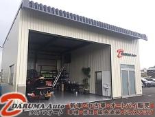 DARUMA Auto の店舗画像