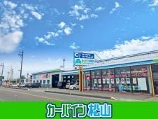 松山自動車 カーパイン松山の店舗画像