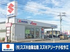 (株)スズキ自販北陸 スズキアリーナ小松今江の店舗画像