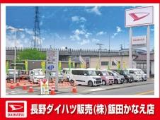 長野ダイハツ販売 U−CAR飯田の店舗画像